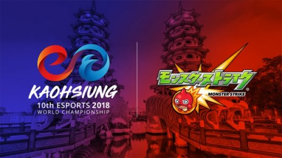「eスポーツ ワールドチャンピオンシップ」に「モンスト」が参加!11月9日(金)から台湾にて開催