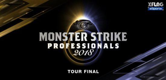 賞金総額6,000万円!モンスト全国ツアー、王者を決めるツアーファイナルが12月29日に開催!