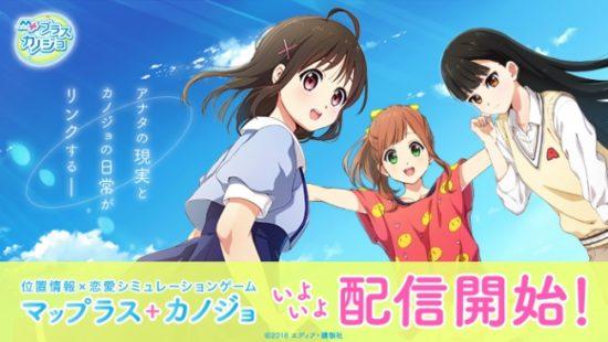 位置情報恋愛シミュレーションゲーム『マップラス+カノジョ』が11月7日より配信開始