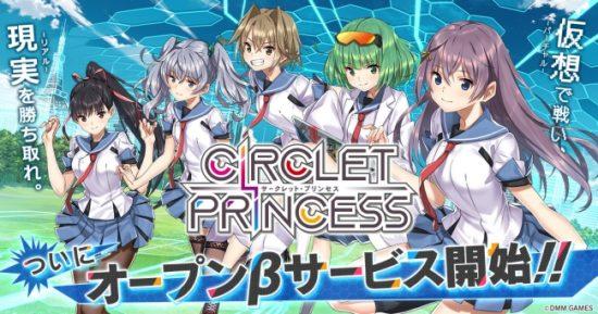 スポ根美少女バトルRPG「CIRCLET PRINCESS」が11月14日よりオープンβサービス開始、スマホ版の配信も決定