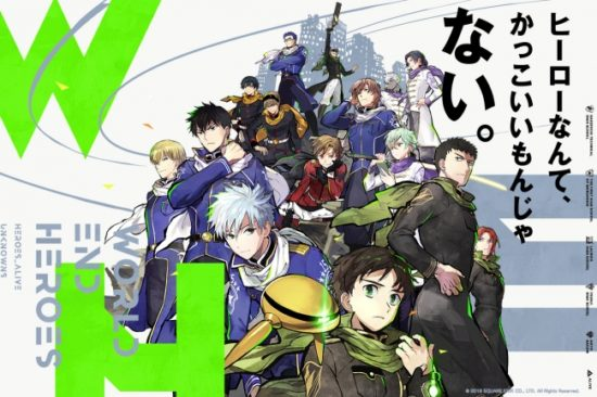スクエニ新作、ヒーロー×育成スマホゲーム『ワールドエンドヒーローズ』が11月13日より配信開始