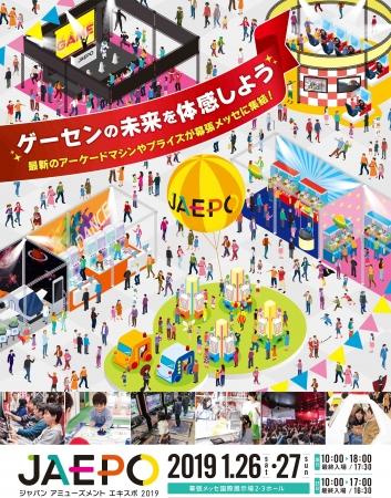 「ジャパン アミューズメント エキスポ2019」が2019年1月25日~27日に開催決定!「闘会議2019」も合同開催