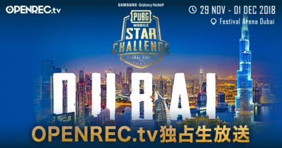賞金総額600,000ドルの『PUBG MOBILE』世界大会「PUBG MOBILE STAR CHALLENGE」がOPENREC.tvで放送決定!