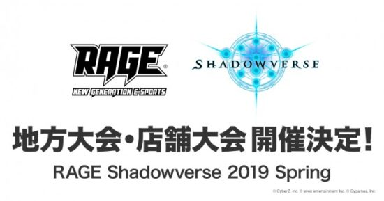 「RAGE」のシャドウバース予選大会に「店舗大会」「地方大会」が追加、地方プレイヤーも参加しやすい形式に