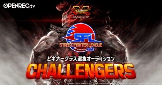 カプコン公式『ストリートファイターリーグ powered by RAGE〜ビギナークラス選抜オーディション〜 CHALLENGERS』が12月2日(日)よりOPENREC.tvで放送決定