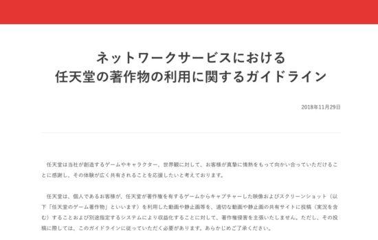 任天堂、著作物の利用に関するガイドラインを公開