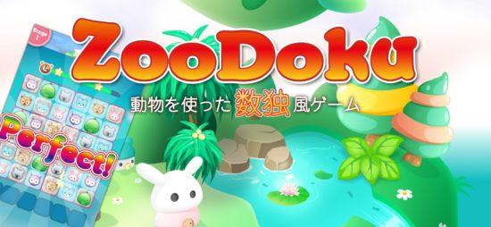 Comgate、数独をベースとしたiOS向けパズルゲーム「ず〜どく -ZooDoku-」の予約受付を開始