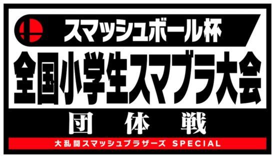 『大乱闘スマッシュブラザーズ SPECIAL』小学生以下の全国大会が名古屋・東京・大阪の3地区で開催決定!