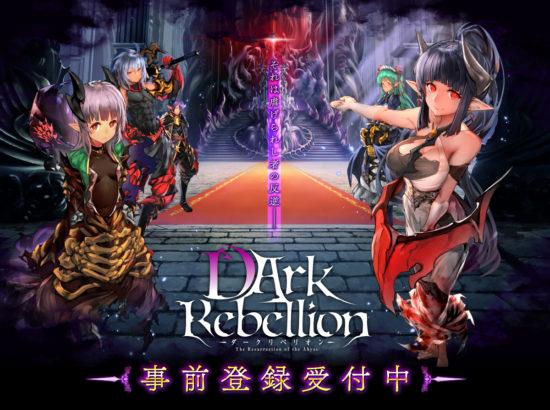 「仲間の数だけ、強くなる」がコンセプトのダークファンタジーRPG『ダークリベリオン(DArk Rebellion)』の事前登録受付が開始