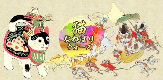 戦国時代を舞台に猫武将たちがなわばり争いするスマホゲーム『猫なわばりウォーズ』が配信開始!