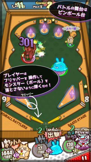 ピンボール台を舞台としたモンスター育成バトルゲーム「ピンボールバトラーズ」のAndroid版がリリース