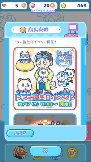 藤子F先生風アバターがかわいすぎる!ドラえもんの公式版権ブロックくずしゲーム「ちょいちょいドラえもん」