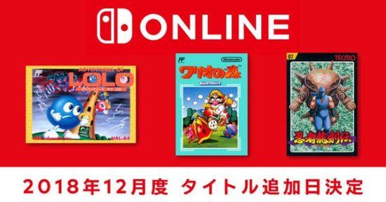 新たに「アドベンチャーズ オブ ロロ」などが追加!『ファミリーコンピュータ Nintendo Switch Online』新タイトルが12月12日より配信