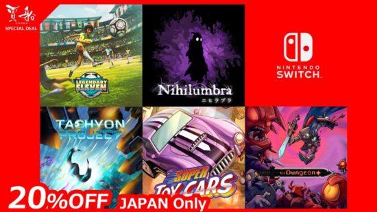 COSEN(賈船)がNintendo Switchのニンテンドーeショップで年末年始セールを開催!5タイトルが特別価格で購入可能