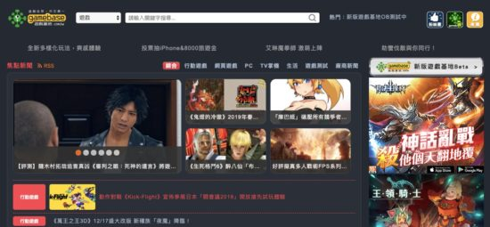 台湾のゲームメディア「gamebase」と記事連携を開始しました