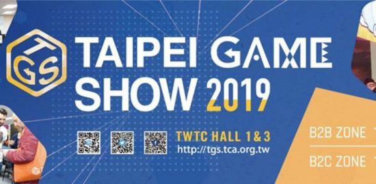 勉強会「台北ゲームショウ2019に行こう!」開催のお知らせ