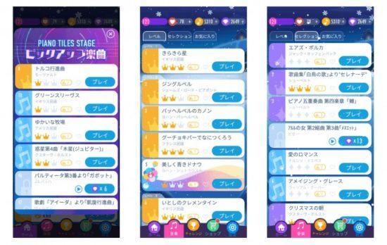 音楽ゲーム「ピアノタイル2」 の日本正規版「ピアノタイルステージ」が12月19日より配信開始