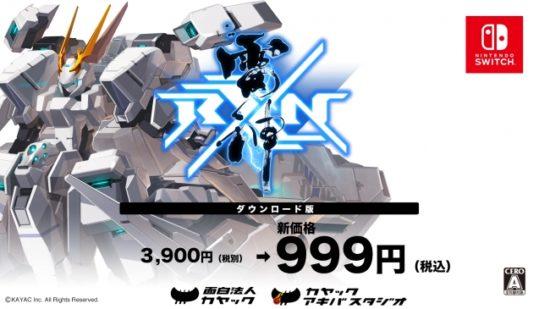 縦スクロールシューティング「RXN -雷神-」がNintendo Switchにて999円で販売開始!
