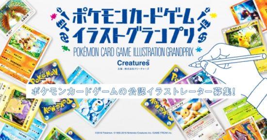 キミが描いたイラストがポケモンカードになるチャンス!『ポケモンカードゲーム イラストグランプリ』が開催決定!