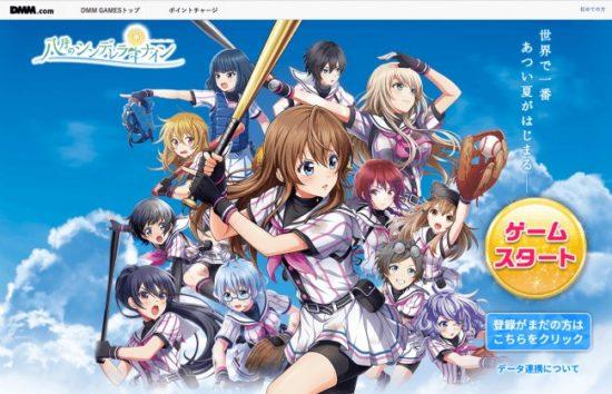 青春体験型野球ゲーム『八月のシンデレラナイン』PC版が12月19日より配信開始!アプリ版とのデータ連携も可能