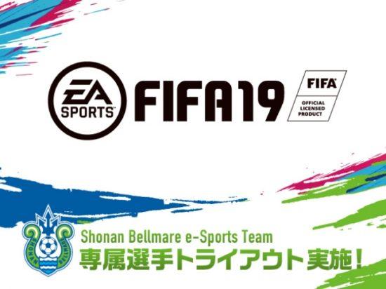 湘南ベルマーレがeスポーツ参入 サッカーゲーム「FIFA19」の専属選手募集を開始
