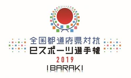 「全国都道府県対抗eスポーツ選手権 2019 IBARAKI」に『グランツーリスモSPORT』と『ぷよぷよeスポーツ』が追加!