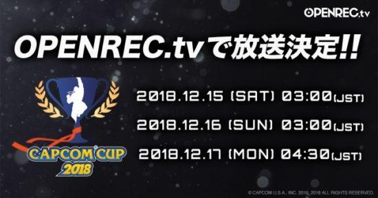 OPENREC.tvが「CAPCOM CUP 2018」を生中継、12月15日午前3時より放送開始