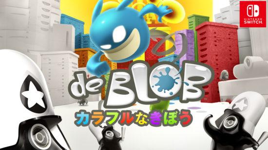 """Nintendo Switch向け""""ぬりえ""""アクションゲーム「ブロブ カラフルなきぼう(de Blob)」、12/20に発売決定"""
