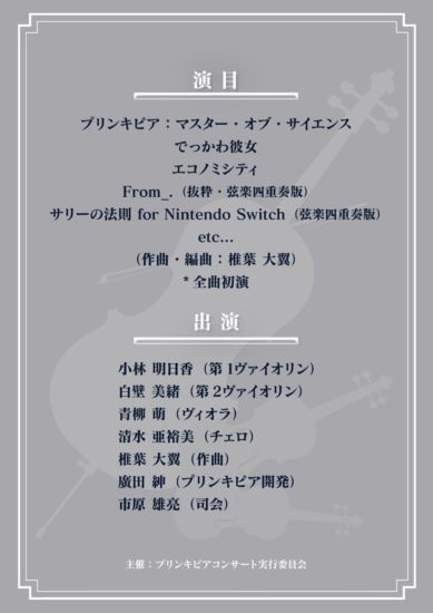 作曲家の椎葉大翼氏が2回目となる演奏会を開催、ゲーム「プリンキピア:マスター・オブ・サイエンス」や「「From_.」の楽曲を弦楽四重奏で