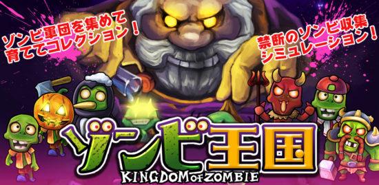 ワーカービー、ゾンビを育てる育成ゲーム「ゾンビ王国」を「DMM GAMES」にてダウンロード販売開始