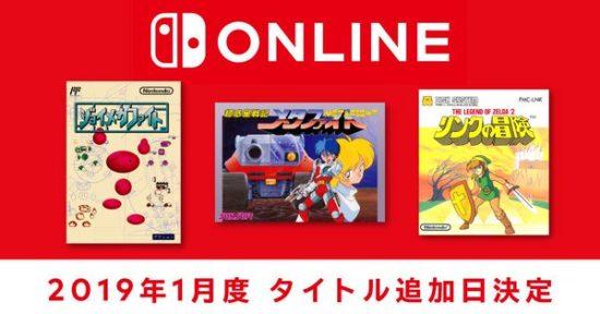 新たに「リンクの冒険」などが追加!『ファミリーコンピュータ Nintendo Switch Online』新タイトルが1月16日より配信開始