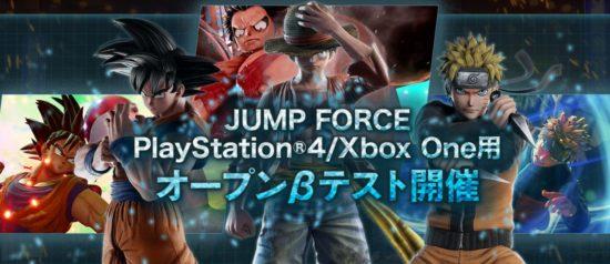 週刊少年ジャンプの人気キャラによる対戦ゲーム「JUMP FORCE」、1月18日よりオープンβテストを開始!