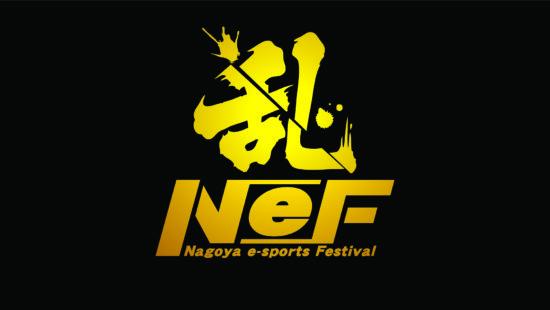 名古屋初のゲーミングイベント『乱(LAN)by Nagoya e-Sports Festival』に C4 LAN実行委員会がアドバイザー参加!チケットは1月25日(金)プレオーダー開始
