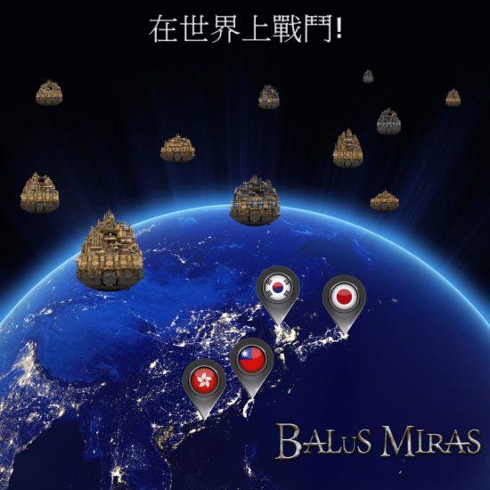 ダークファンタジーパズルゲーム『天空のバルスミラス』の海外配信が開始