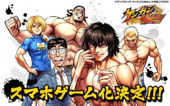 格闘漫画 「ケンガンアシュラ」のゲームアプリ『ケンガンULTIMATE BATTLE』が今春配信決定 クローズドβテストの参加者募集も開始