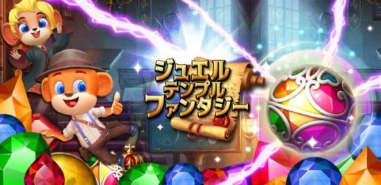 ゼロムと旅立つ時間の旅、Android版パズルゲーム「ジュエルテンプルファンタジー」が事前登録開始