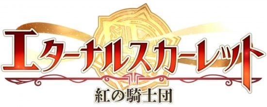 マルチデバイス対応!放置系ファンタジーRPG「エターナルスカーレット」が1月8日より配信開始
