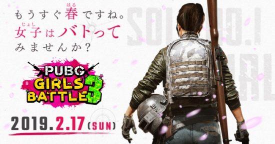 女性限定のPUBG大会「第三回 PUBG GIRLS BATTLE」が2月17日に開催決定!参加選手募集開始