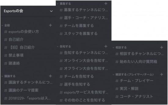 日本最大級のeスポーツオンラインコミュニティ「Esportsの会」が発足