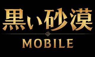 人気オンラインPCゲームがスマホゲームに!『黒い砂漠MOBILE』が1月8日より事前登録開始