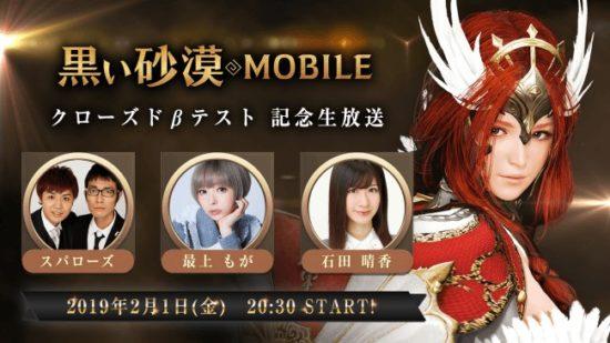 MMORPG『黒い砂漠 MOBILE』が1月31日よりクローズドβテストを開始