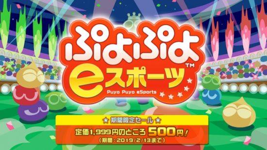 PS4/Switchソフト『ぷよぷよeスポーツ』が500円で購入できる期間限定セールが実施!