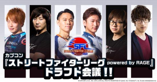 『ストリートファイターリーグ powered by RAGE』ドラフト会議が1月26日に放送!