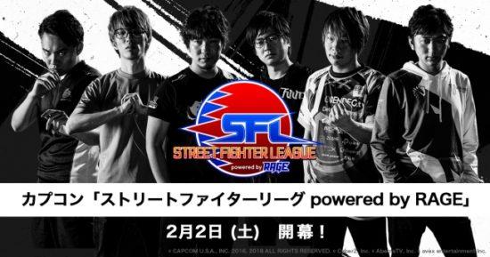ときど、ウメハラらトッププロ選手がチームリーダーを務める『ストリートファイターリーグ powered by RAGE』が2月2日より開幕!