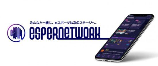 eスポーツプラットフォームアプリ「ESPERNETWORK」が1月18日より配信開始