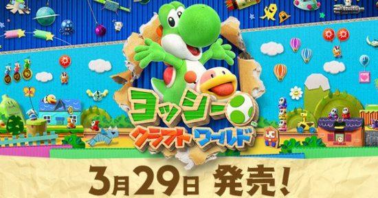 クラフトの世界をヨッシーが冒険!Nintendo Switch『ヨッシークラフトワールド』が3月29日に発売決定!