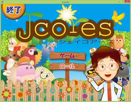 東京工科大学の研究チーム、認知機能リハビリテーション専用ゲームソフト 「Jcores」の改訂版を開発
