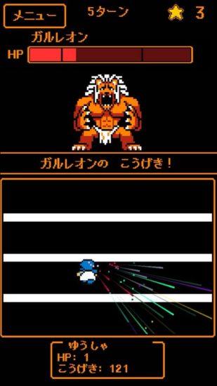 直撃したら即死!敵の攻撃にギリギリまで近寄ってエネルギーを吸収し反撃するカジュアルRPG「HP1の勇者」