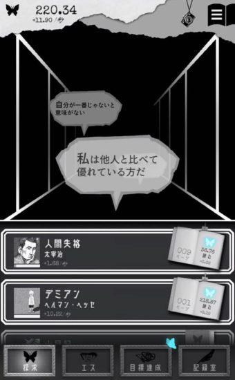 インフレゲーム×性格診断 アプリがプレイヤーの精神分析を行うタップ&放置ゲーム「Alter Ego(オルタエゴ)」