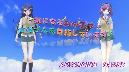 フルボイスの恋愛ノベルゲーム「気になるあの子は声優さんを目指しています♪」が新規キャラクターを追加してバージョンアップ